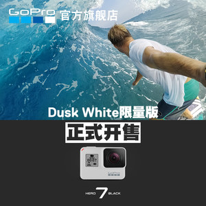 gopro hero7 black暮光白色4k相机