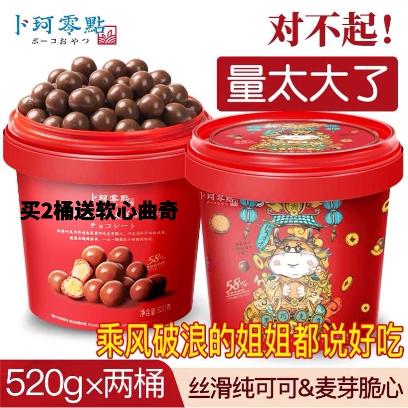 卜珂零点麦丽素桶装怀旧黑巧克力夹心麦芽脆心球小零食年货节糖果