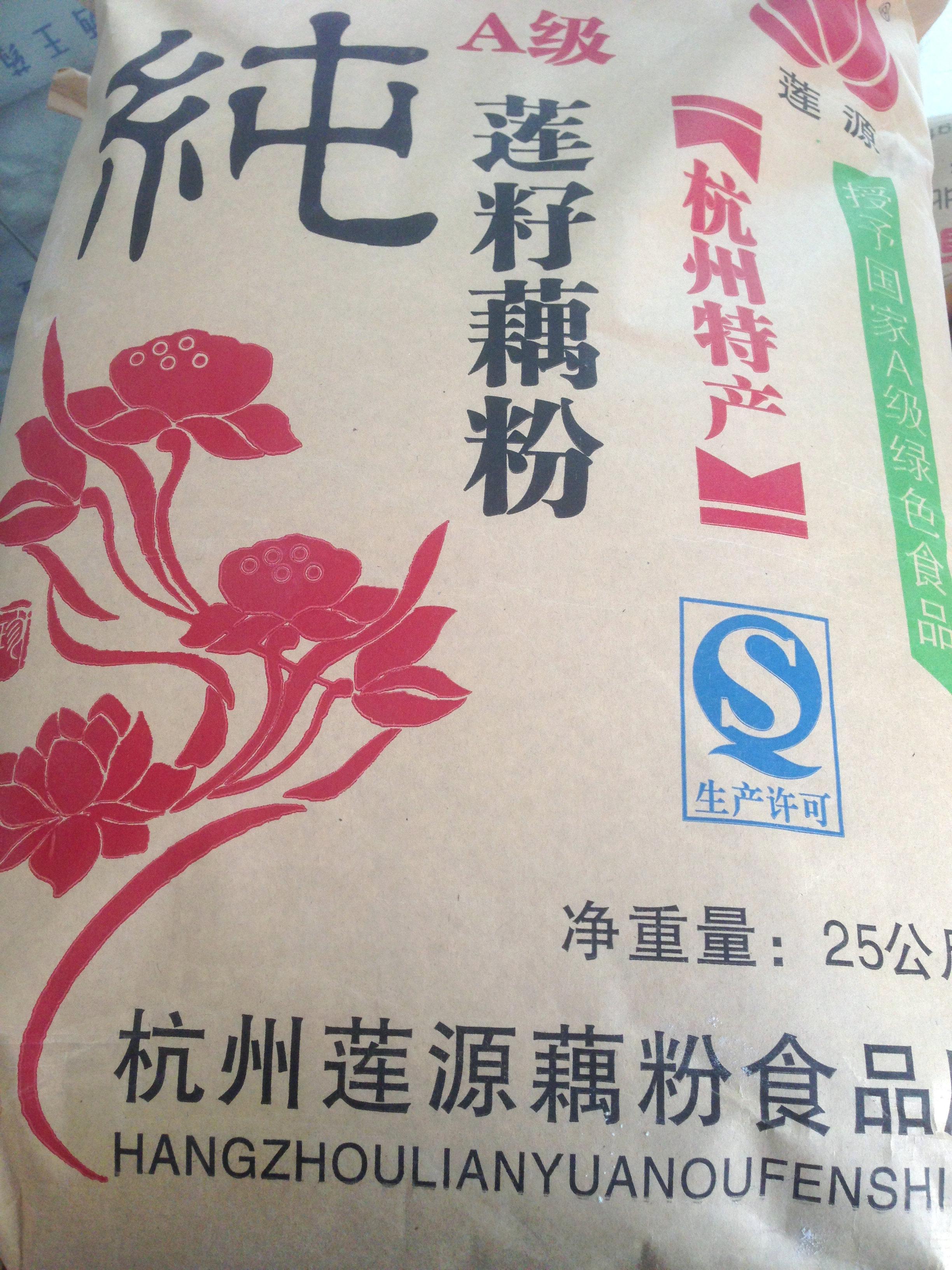 天然纯莲藕粉500g装 无添加无糖口味正宗 大包装25kg餐饮饮料专用