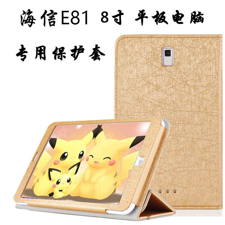 海信E81保護套 皮套 海信E81皮套 TD~LTE 平板電腦通話版保護殼