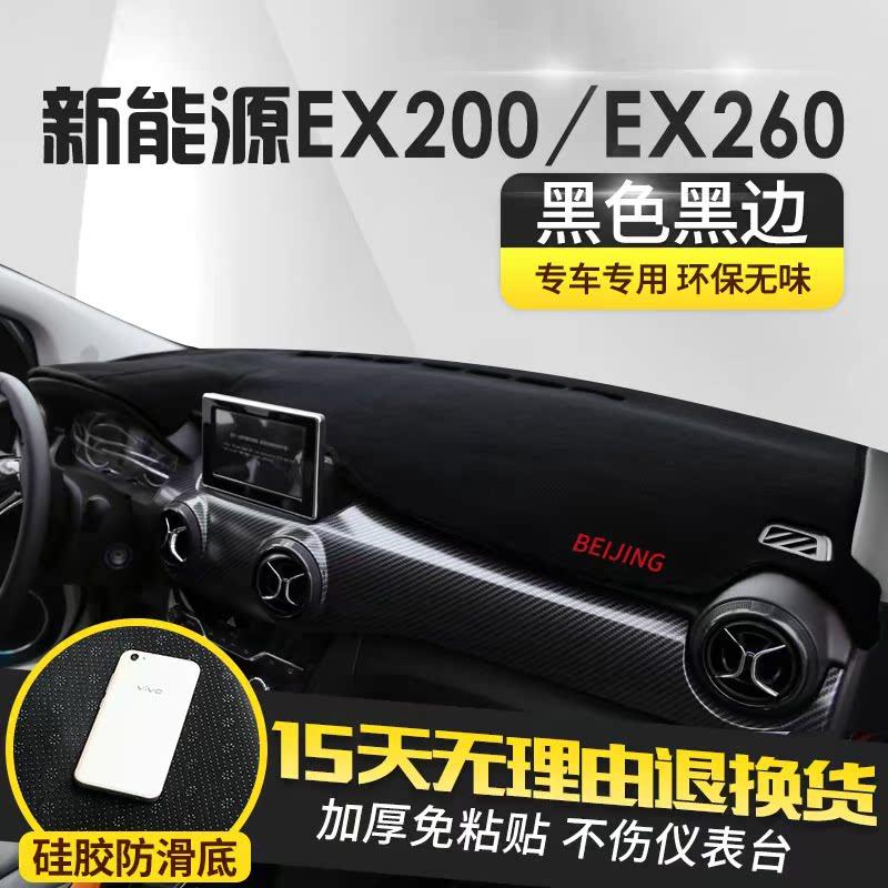 北汽新能源EX200/EX260改装饰EX360配件内饰用品中控仪表台避光垫