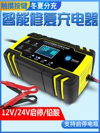 12v24v伏汽车电瓶充电器大功率启停蓄电池多功能全自动智能修复型图片