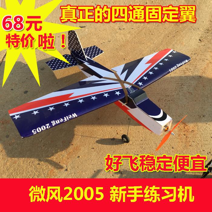 [尘飞航模电动,亚博备用网址飞机]微风2005 新手练习机 固定翼航模月销量6件仅售68元