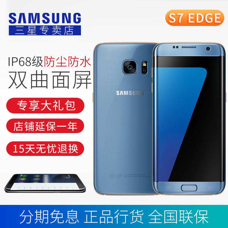 送好礼 Samsung/三星 Galaxy S7 Edge SM-G9350 4G全网通智能手机