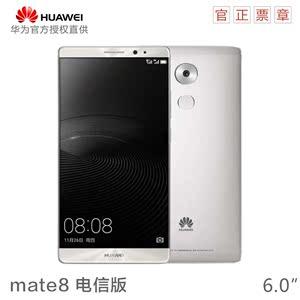 全网通64G现货送原装皮套32G卡 Huawei/华为 mate8双卡智能4G手机