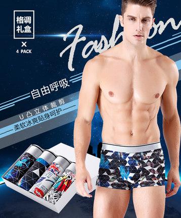 夏季丝滑冰丝学生平角性感男短裤