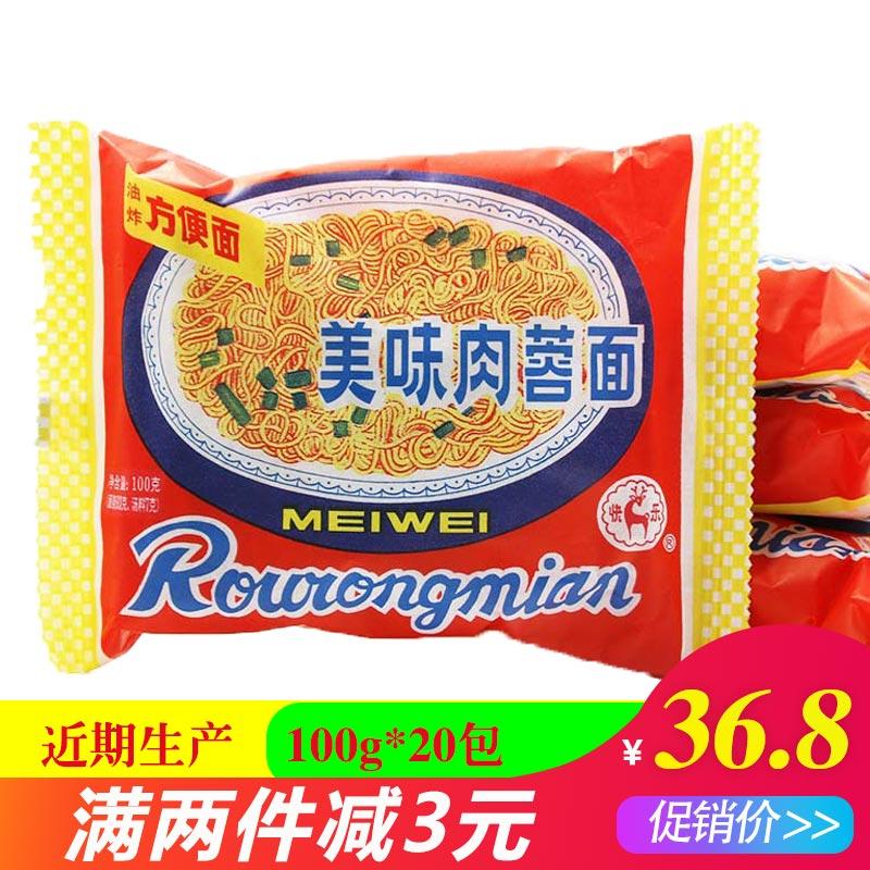 上海冠生园美味肉蓉面方便面整箱泡面袋装火锅面100g*20包