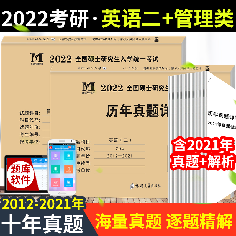 天明现货正版2022年考研英语二历年真题详解+管理类联考综合能力历年真题2011-2020真题十年真题MBA MPA MPAcc管理类联考综合能力