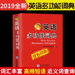 现货正版备考2020年英语多功能词典