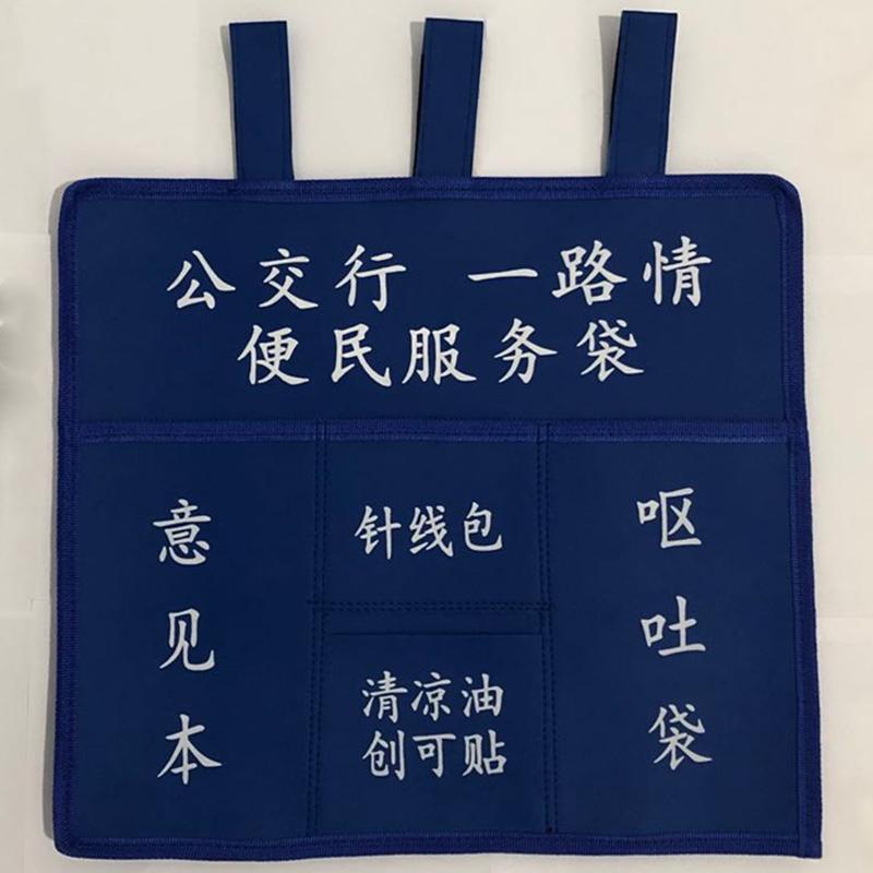 公交车便民服务袋报纸兜杂志袋挂袋出租车优质便民袋呕吐袋包邮