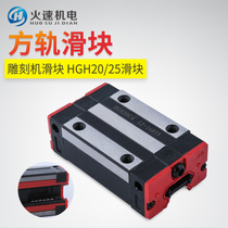 Engraving Machine Slider Square rail HGH20 25CA cc slider with flange on Silver Linear guide Rail slider slide