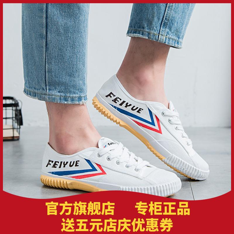 有赠品飞跃男鞋女鞋专卖店新款官网正品小白鞋经典款运动鞋帆布鞋田径鞋