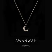 阿婉Wan精致水晶闪钻月牙925纯银女款项链气质锁骨链
