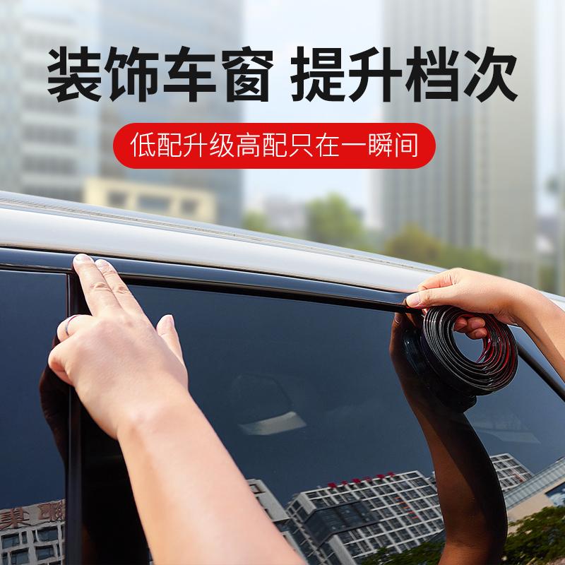 黑色车窗亮条通用汽车装饰条镀铬改装黑武士亮黑色镜面上窗边框贴