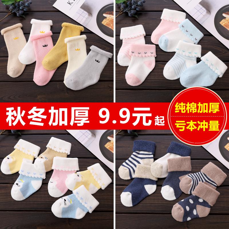 新生婴儿纯棉袜子男童女童宝宝袜春秋儿童秋冬季加厚0-6个月1-3岁