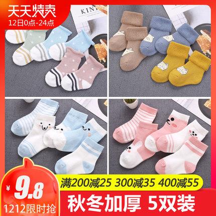 宝宝新生婴儿袜子秋冬季加厚纯棉春秋男童女童儿童6-12个月0-3岁1