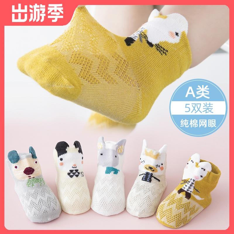 新生婴儿袜子夏季薄款春秋纯棉春夏0-3月幼儿男童女童宝宝1岁儿童