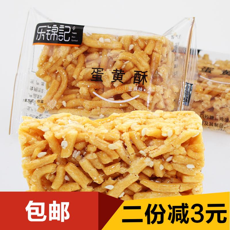 乐锦记蛋黄酥芝麻味500g安徽特产点心传统糕点沙琪玛办公室零食品