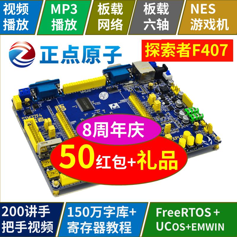 正点原子探索者STM32F407开发板STM32F4 M4强过STM8 单片机原子哥