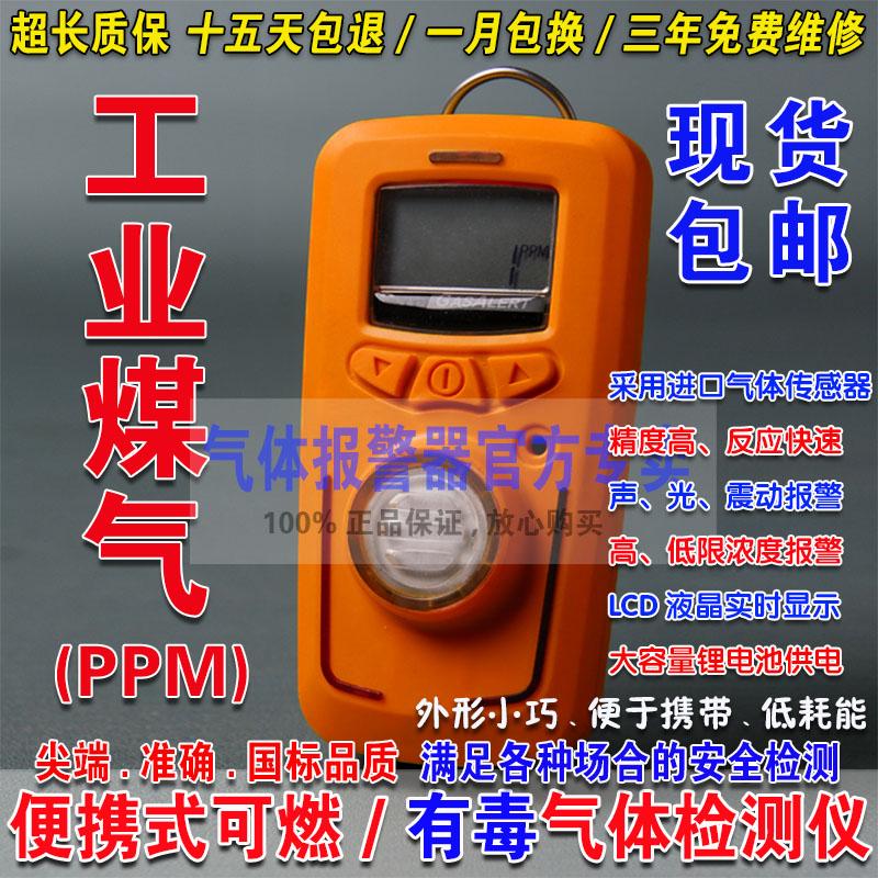 便携手持式工业煤气泄漏探测仪报警器工业有毒气体浓度检测仪