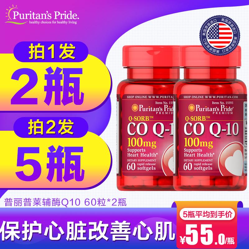 美国原装辅酶ql0辅酶素coq10普丽普莱心脏供血不足心脑血管保健品
