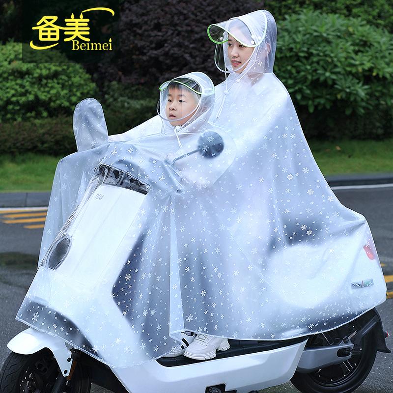 Дождевики для момтоциклов Артикул 591475035410