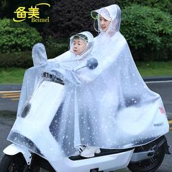 电动摩托车双人雨衣电瓶车女款亲子透明加大加厚母子长款全身雨披