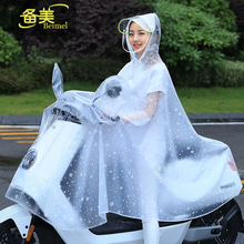 Electric motorcycle raincoat cover face single man and woman adult riding battery bicycle double brim riding poncho
