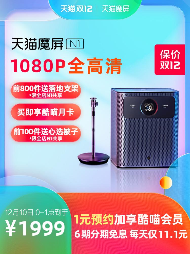 Tmall magic screen N1 cinema-grade smart projector 1080P HD compatible 4K projector