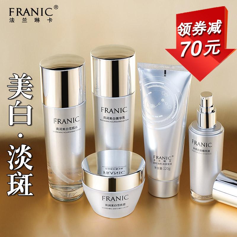 法兰琳卡美白淡斑祛斑补水护肤品套装水乳专柜正品全套官方旗舰店