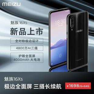 智能新品手机4G大电池4000mAh三摄AI万4800极边对称全面屏新品预订16Xs魅族Meizu