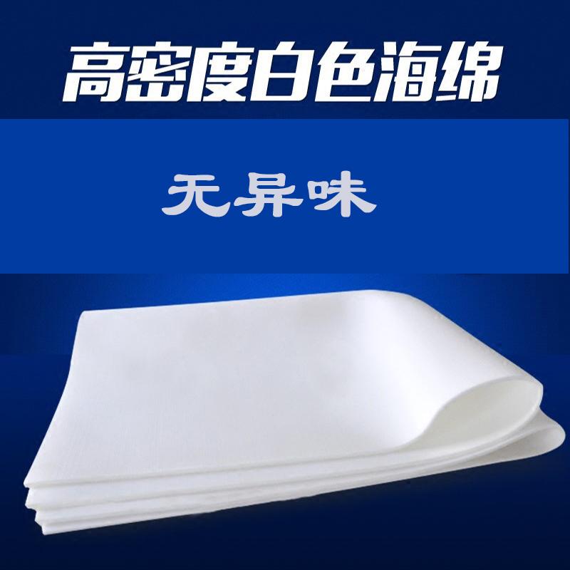 2厘米高密度薄海绵护床垫软包海绵 装修海绵床垫榻榻米可定做
