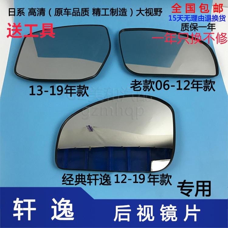 经典轩逸倒车镜06-19款新轩逸后视镜左边右边反光视镜片玻璃镜子