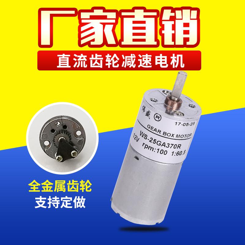 25GA微型直流减速电机12V慢速正反转齿轮小马达24V低速调速电动机