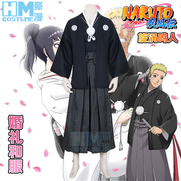 Haoman / Naruto Naruto Hatta wedding Naruto wedding dress kimono Cosplay clothing customization