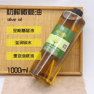 初榨橄榄油1L/1000ml按摩精油基础油diy口红自制作材料手工皂原料