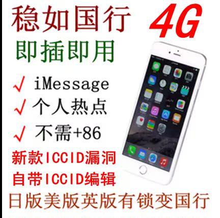 苹果4S/5S/6/7P/8/X卡贴槽美版/国行电信/日版移动联通ios8-11.4