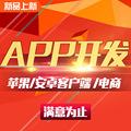遵义返利短视频直播注册小程序安卓苹果APP软件开发制作定制