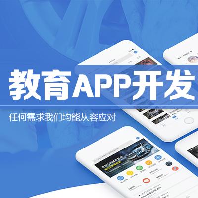 阜新教育培训app直播源码微课堂收费课程视频企业APP定制开发设计
