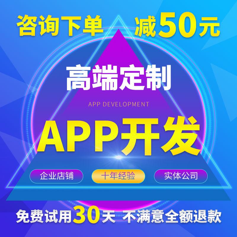 阜新APP开发网站设计小程序平台运营手机程序定制作安卓应用全包