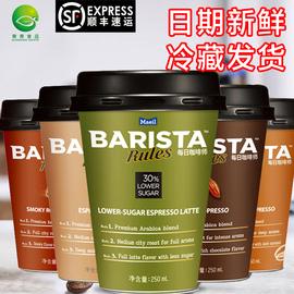 Maeil每日咖啡师杯装韩国进口即饮咖啡饮料250ml*5多口味每日咖啡