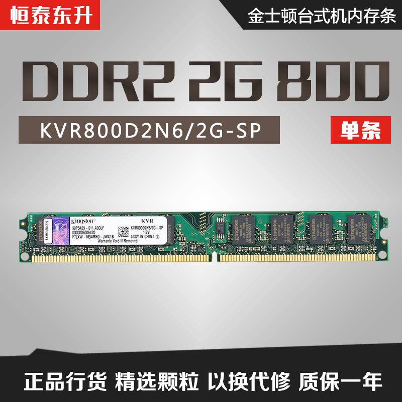 金士�DDDR2 800 2G�_式�C�却�l二代��X非4gb兼容ddr2 667 533