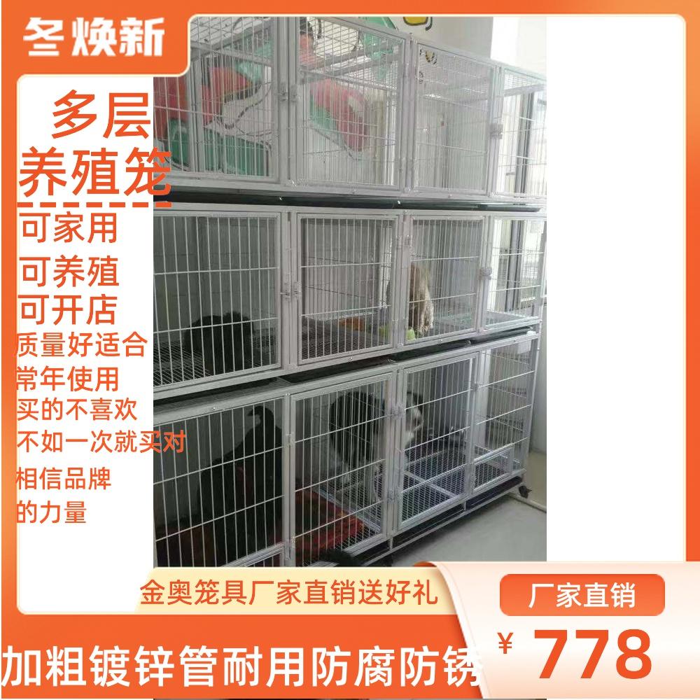 金奧狗籠 加粗 繁殖寄養籠金毛泰迪阿拉寵物店中型小型犬籠大型犬