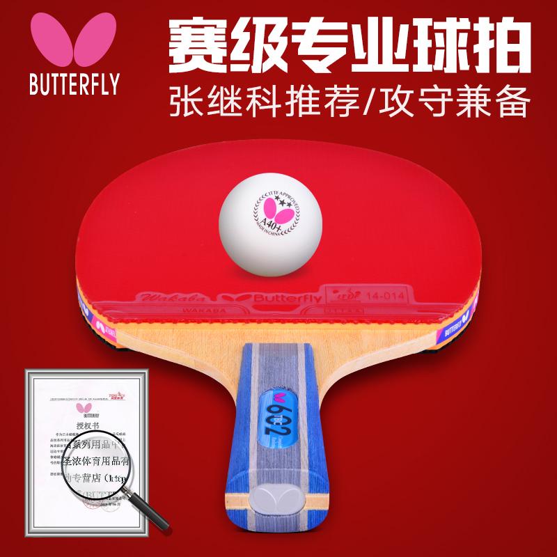 Butterfly蝴蝶乒乓球拍四星蝴蝶王兵乓球拍專業級單拍學生1只正品