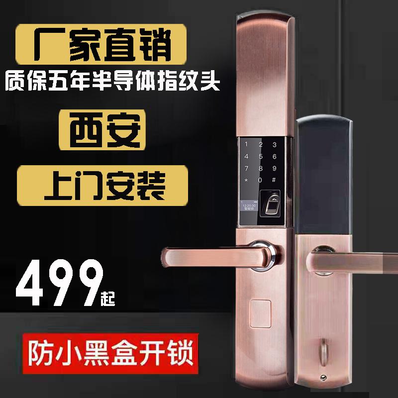 (用981元券)家用防盗门密码刷卡app指纹锁