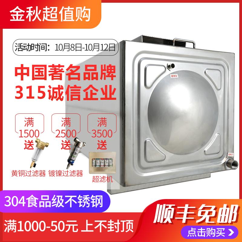 状元雨不锈钢水箱长方形家用304不锈钢保温储水箱大容量加厚水箱