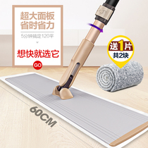 Baojiaji large long row mop tablet home with a drag clean hand wash lazy man flat push wood floor 60CM Mop