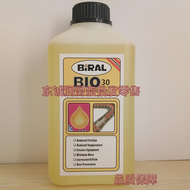 挪威贝莱尔BIRAL BIO-30劲拓 日东 BTU回流焊链条油 高温 润滑油