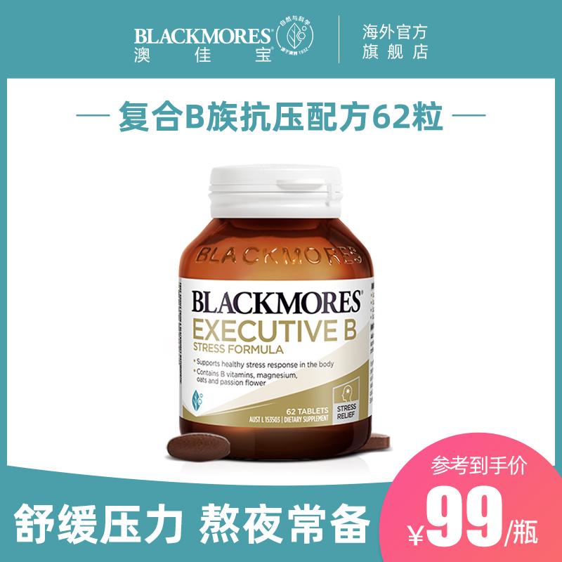 BLACKMORES澳佳宝升级B族复合维生素片62粒VB成人抗压澳洲保健品