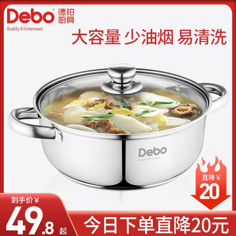 德国Debo不锈钢汤锅家用煮汤锅燃气电磁炉适用炖锅火锅煲汤锅